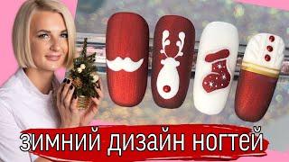Маникюр на декабрь 2020 2021 зимний дизайн ногтей красный маникюр новогодний дизайн ногтей