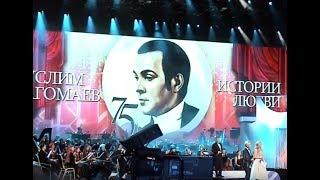 Концерт к 75-летию Муслима Магомаева. Полная версия