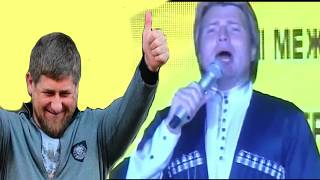 Басков поет на чеченском для Кадырова