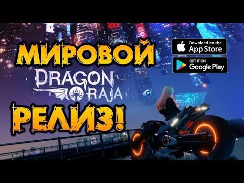 ВЫШЛА DRAGON RAJA [ANDROID/iOS] - ТЕПЕРЬ НА РУССКОМ