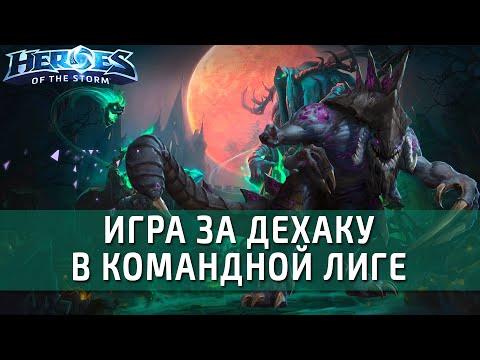 видео: [heroes of the storm] Игра за Дехаку в командой лиге