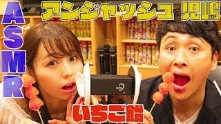 【ASMR,音フェチ】渋谷109新オープンのいちご飴をモグモグ(睡眠用)【囁く児嶋だよ!】