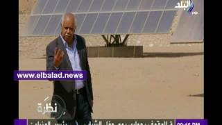 حمدي رزق يتفقد آخر تطورات الطاقة المتجددة والخلايا الشمسية.. فيديو