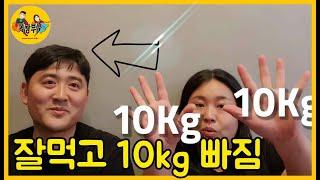 [26일차] 10kg 감량 다이어트 식단은 무엇?!ㅣ요…