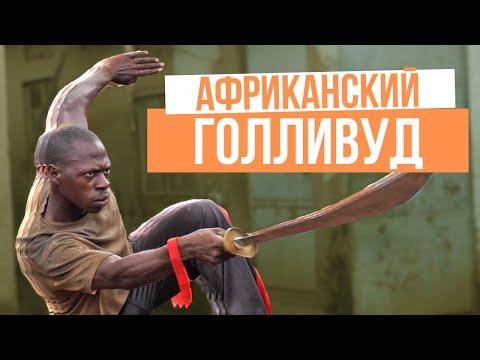 Как я снялся в африканском кунг-фу боевике. Вакаливуд - Кампала, Уганда.
