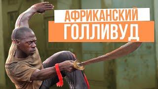 Как я снимался в африканском кино. Голливуд по-угандийски - Вакаливуд. Кампала Уганда.