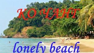 Ко Чанг. Таиланд. Lonely Beach. Бюджетный и хороший отель. Воспоминания.(, 2016-08-20T08:55:21.000Z)