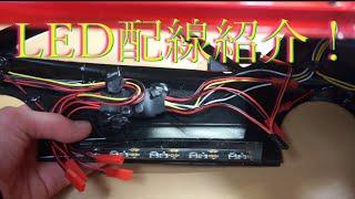 ラジコンドリフトボディLED配線紹介! 2WD RC DRIFT