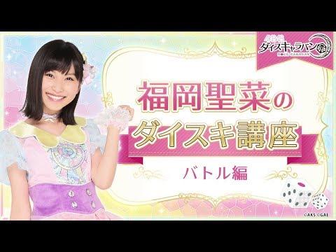 せいちゃんこと福岡聖菜が誰でも簡単に楽しめる新作スマホゲーム『AKB48ダイスキャラバン』(略称『ダイスキ』)を紹介します。 ◇◇『AKB48...