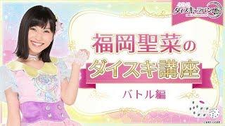 せいちゃんこと福岡聖菜が誰でも簡単に楽しめる新作スマホゲーム『AKB48...