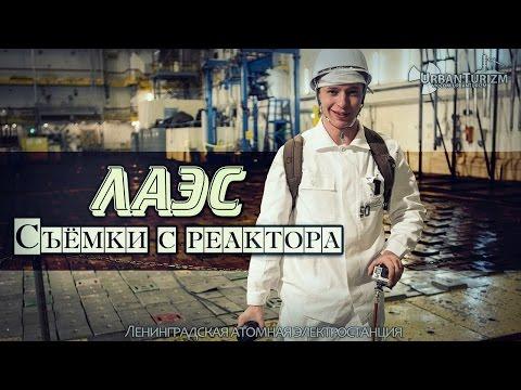 Ленинградская АЭС. Съёмки с реактора.