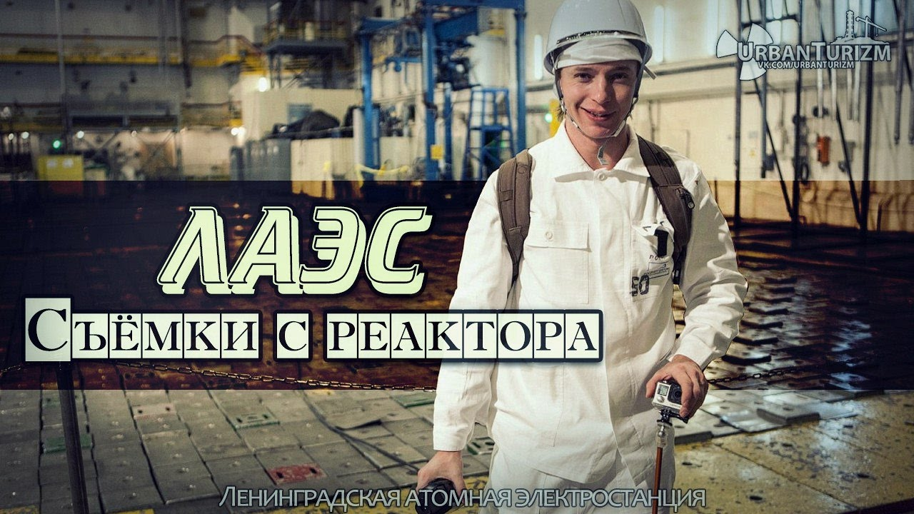 Интересное видео с экскурсии по Ленинградской АЭС