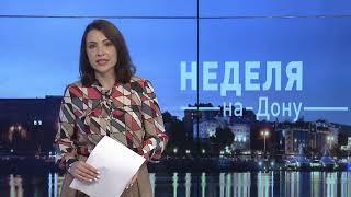 Неделя-на-Дону от 21 сентября 2018