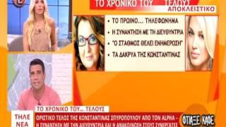 Entertv:Τέλος στη συνεργασία Σπυροπούλου-Alpha: Όλο το παρασκήνιο