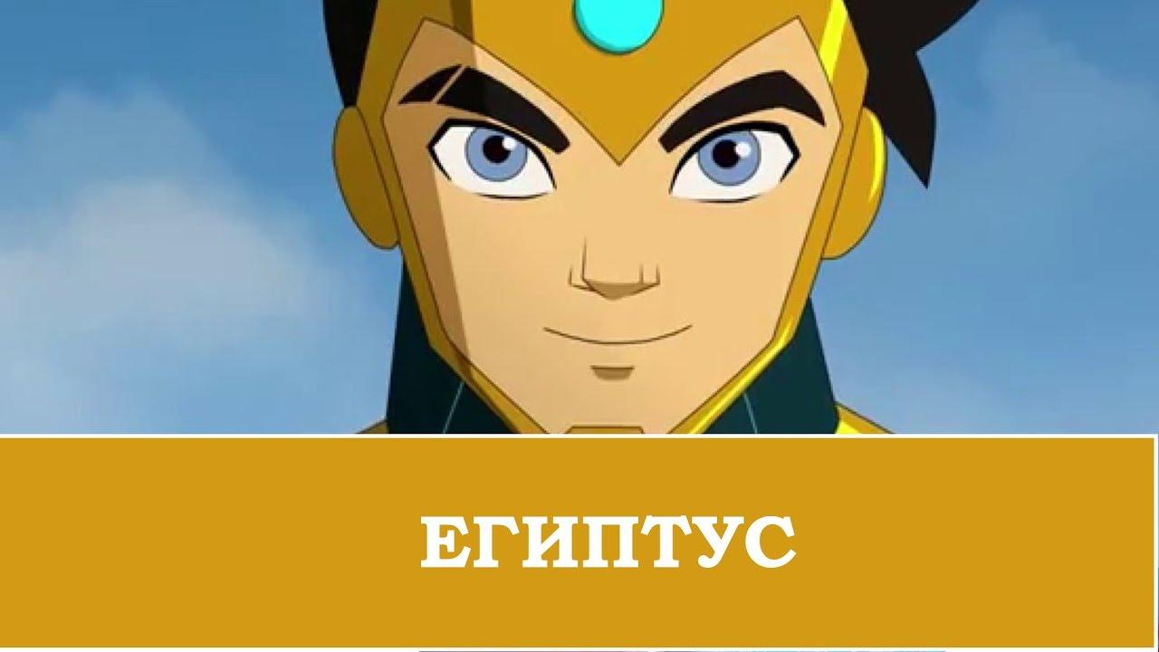 мультик египтус картинки из смотреть египтус все серии 1 ...