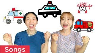고마운 자동차  | 손유희 | 소방차 경찰차 구급차 동…