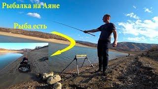 Рыбалка на Фидер Аянское Водохранилище Крым