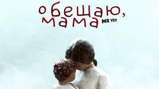 Mr VeN - Обещаю, мама (Премьера трека 2019)