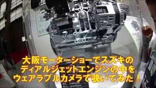 大阪モーターショーでスズキのディアルジェットエンジンの中を Panasoni...
