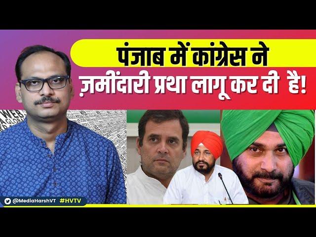 कांग्रेस ने पंजाब की राजनीति में जमींदारी प्रथा लागू करवा दी है
