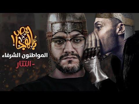 ألش خانة | المواطنون الشرفاء (التتار)