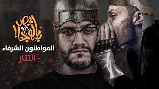 ألش خانة - المواطنون الشرفاء (التتار)