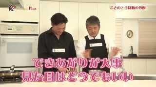 J:com「食プラス」月~金 13:22~ 「ふきのとう味噌の炒飯(ばっけ)」...