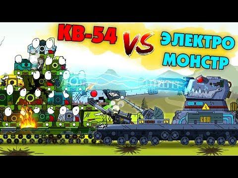 КВ-54 против Электро Монстра - Мультики про танки