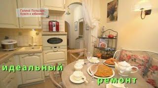 Галина Польских - Идеальный ремонт /Idealniy remont/