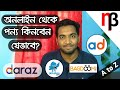 How to Shop Online | Online Shopping in Bangladesh | A to Z