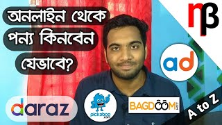 How to buy Product from Online | Online Shopping in Bangladesh | A to Z