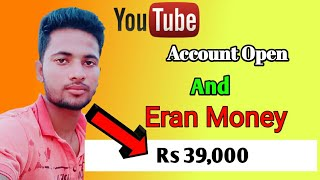 Rs 39,000 Earn Money || How to Create,Open YouTube channel || Eran Money from YouTube || MyPowerful