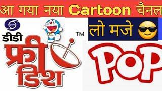 DD FREI DISH NEUES UPDATE || POP-TV-Neue Cartoon-Kanal Wird Bald Hinzufügen von DD Frei Gericht