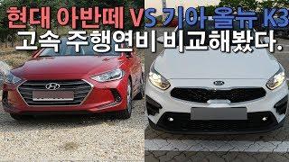 아반떼 AD VS 올뉴K3 준중형차 실제 연비 비교 영…