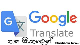 Google translate - sinhala