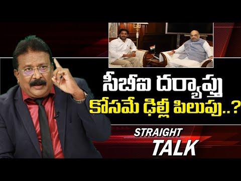సీబీఐ దర్యాప్తు కోసమే ఢిల్లీ పిలుపు..? | Straight Talk With Journalist Krishna Mohan | Prime9 News