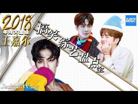 【2018年终大盘点】Jackson Wang 王嘉尔搞笑综艺大盘点 /浙江卫视官方音乐HD/