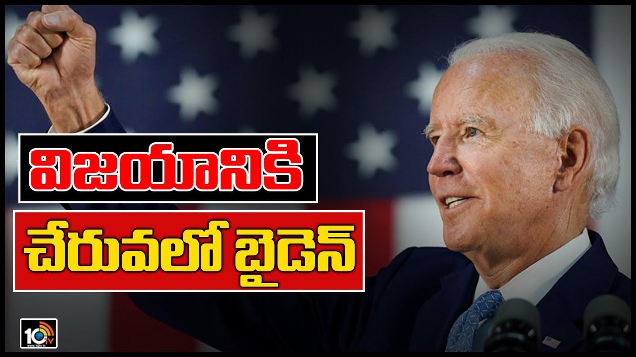 విజయానికి చేరువలో బైడెన్   Joe Biden At 264 Electoral Votes   US Election 2020 Results   10TV News