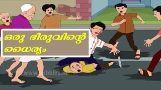 Brave - Moral Value Stories in Malayalam - Malayalam stories for kids