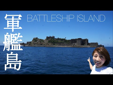 Heaven on Earth?? Battleship Island in Nagasaki, Japan!