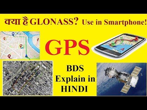 GPS | GLONASS | BDS | Use in Smartphones | GPS explain in HINDI