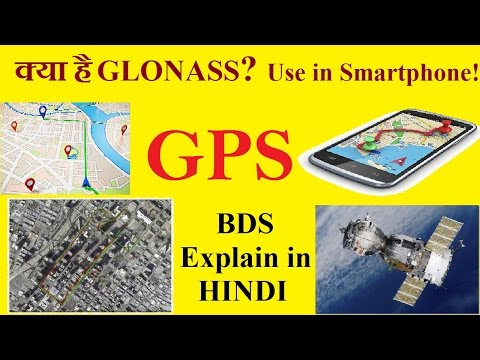 GPS | GLONASS | BDS | Use in Smartphones | GPS explain in HINDI