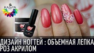Дизайн ногтей :объемная лепка роз акрилом💅Мастер-класс❤️