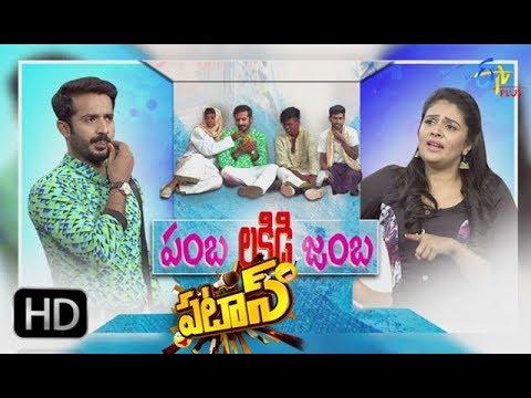 Patas | 10th March 2018 | Full Episode 709 |'Jambalakadi Pamba' Movie Spoof | ETV Plus