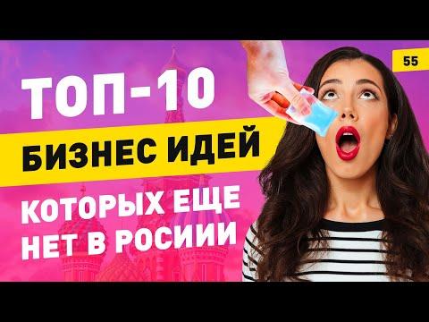 🔥ТОП-10 бизнес идеи 2020. Новый бизнес, которого нет в России
