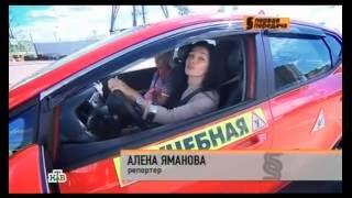 Автошкола Мегаполис и Первая Передача на НТВ с Виктором Травиным)