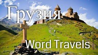 Грузия / Мир в движении / Путешествия вокруг света / Georgia / Word Travels