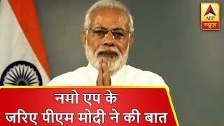 नमो एप के जरिए पीएम मोदी ने की सौभाग्य योजना के लाभार्थियों से बात | ABP News Hindi