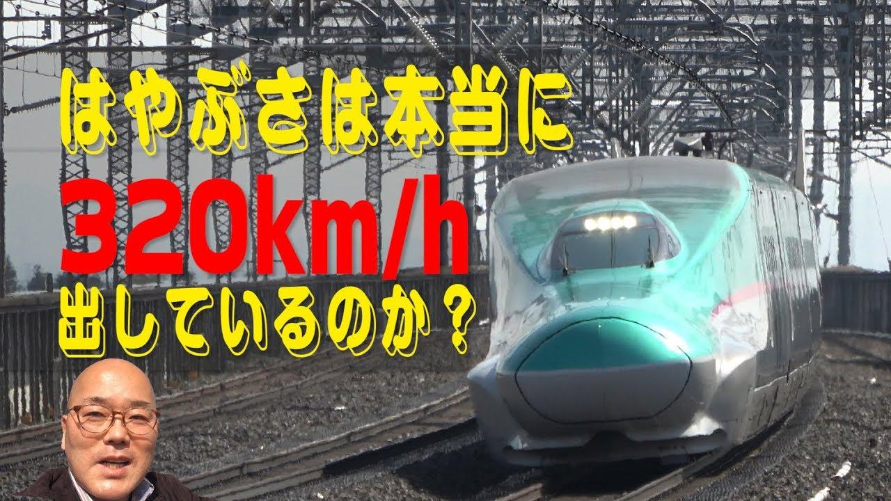 新幹線 はやぶさ