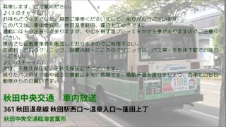 秋田中央交通 系統番号361 秋田温泉線 バス車内放送
